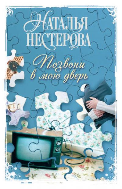 Нестерова Наталья - Позвони в мою дверь