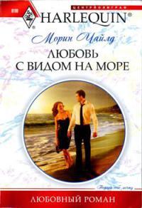Любовь с видом на море - Морин Чайлд