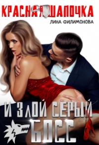 Красная шапочка и злой серый босс - Лина Филимонова