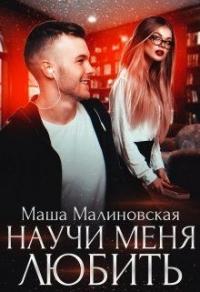 Научи меня любить - Маша Малиновская