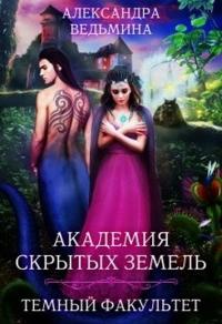 Академия Скрытых Земель. Темный факультет - Александра Ведьмина