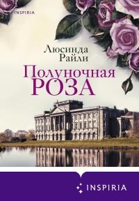 Полуночная роза - Люсинда Райли