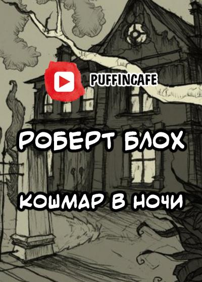 Блох Роберт - Кошмар в ночи