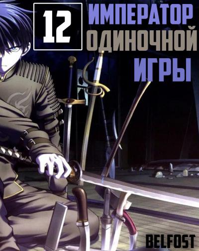 D-Dart - Император Одиночной Игры 12