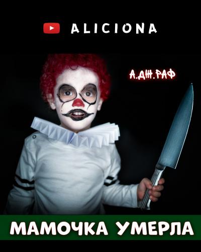 Раф А.Дж - Мамочка умерла