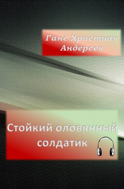 Андерсен Ганс - Стойкий оловянный солдатик
