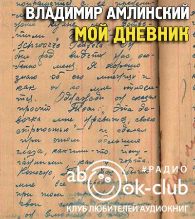 Амлинский Владимир - Мой дневник