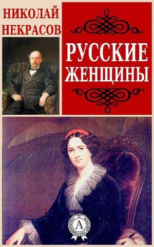 Некрасов Николай - Русские женщины