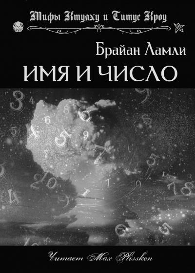 Ламли Брайан - Имя и число