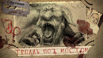 Рогулин Василий - Тролль под мостом