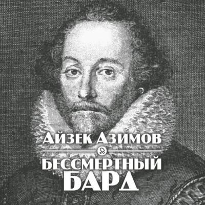 Азимов Айзек - Бессмертный бард