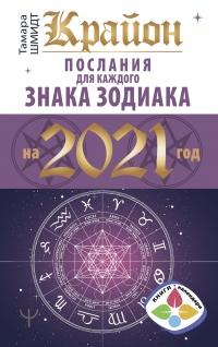Крайон. Послания для каждого знака Зодиака на 2021 год - Тамара Шмидт