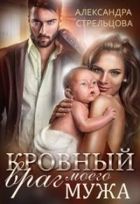 Кровный враг моего мужа - Александра Стрельцова