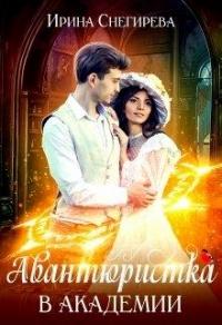 Авантюристка в Академии - Ирина Снегирева