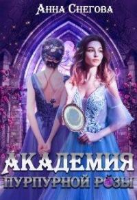 Академия пурпурной розы - Анна Снегова