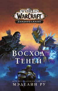 World of Warcraft. Восход теней - Мэделин Ру