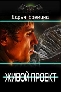 Живой проект - Дарья Еремина