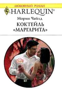 """Коктейль """"Маргарита"""" - Морин Чайлд"""