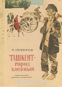 Неверов Александр - Ташкент - город хлебный