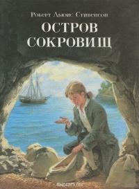 Стивенсон Роберт - Остров сокровищ