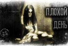 Лаконский Александр - Плохой день