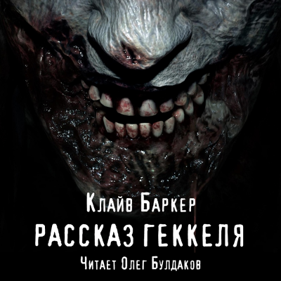 Баркер Клайв - Рассказ Геккеля