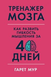 Тренажер мозга - Гарет Мур