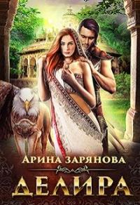 Делира. Рабыня для воина - Арина Зарянова