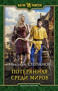 Потерянная среди миров - Николай Степанов
