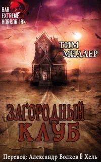 Загородный Клуб - Тим Миллер
