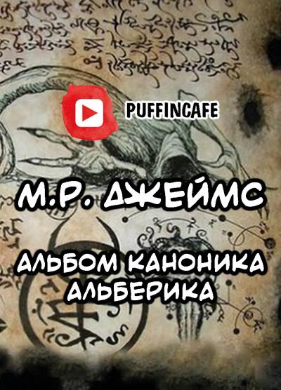 Джеймс Монтегю Родс - Альбом каноника Альберика