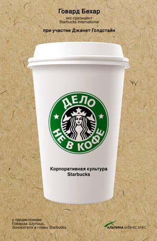 Бехар Говард - Дело не в кофе: Корпоративная культура Starbucks