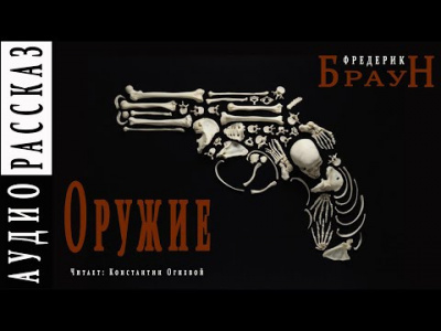 Браун Фредерик - Оружие