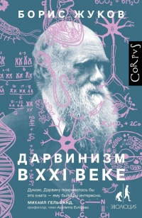 Дарвинизм в XXI веке - Борис Жуков