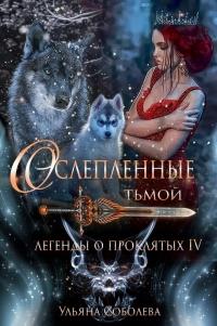 Ослепленные Тьмой - Ульяна Соболева