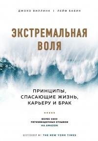 Экстремальная воля. Принципы, спасающие жизнь, карьеру и брак - Лейф Бабин