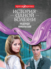 История одной болезни - Надежда Никольская