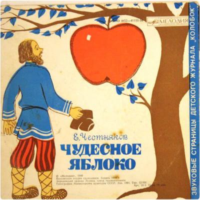 Честняков Ефим - Чудесное яблоко