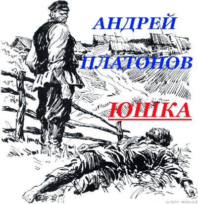 Платонов Андрей - ЮШКА