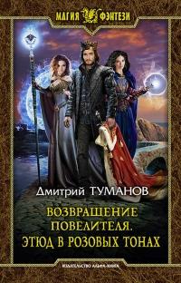 Возвращение Повелителя. Этюд в розовых тонах - Дмитрий Туманов