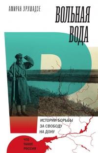Вольная вода. Истории борьбы за свободу на Дону - Амиран Урушадзе