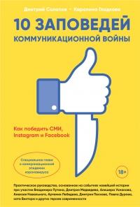 10 заповедей коммуникационной войны. Как победить СМИ, Instagram и Facebook - Каролина Гладкова