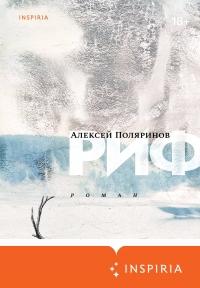 Риф - Алексей Поляринов
