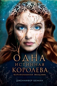 Одна истинная королева. Книга 1. Коронованная звездами - Дженнифер Бенкау