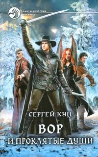 Вор и проклятые души - Сергей Куц