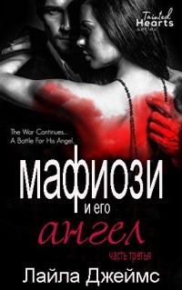 Мафиози и его Ангел. Книга 3 - Лайла Джеймс