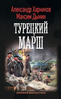 Турецкий марш - Александр Харников