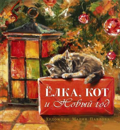 Мартынова К., Василиади О. - Ёлка, кот и Новый год