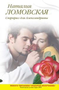 Сюрприз для Александрины - Наталия Ломовская