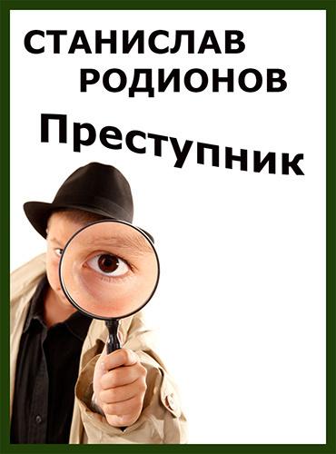 Родионов Станислав - Преступник